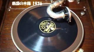蓄音機で聴く昭和の流行歌。昭和11年1月新譜。松竹少女歌劇オペレッタ「...