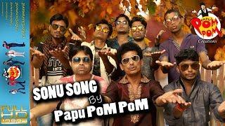 Sonu Song By Papu PoM PoM (Oriya Version) Chachu Papu PoM PoM Creations