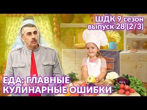 Еда: главные кулинарные