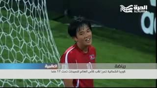 كوريا الشمالية تحرز لقب كأس العالم للسيدات تحت 17 عاما