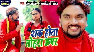 #Video शक होता तोहरा ऊपर I #Gunjan Singh और #Antra Singh Priyanka का सबसे हिट #धोबी गीत 2020 Song