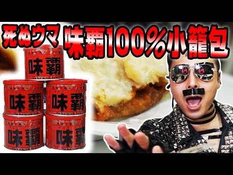 【死ぬウマ】違法だ!味覇100%小籠包で死ぬ!!視聴回数2億突破!