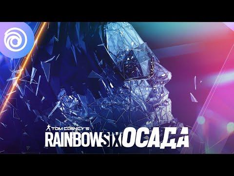 Download Tom Clancy's Rainbow Six Осада - Crystal Guard - оперативник Osa