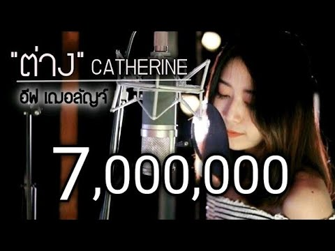 CATHERINE - ต่าง Acoustic Cover By อีฟ x โอ๊ต