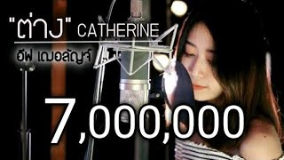 CATHERINE - ต่าง Acoustic Cover By อีฟ and ZaadOat
