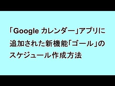 「Google カレンダー」アプリに追加された新機能「ゴール」のスケジュール作成方法