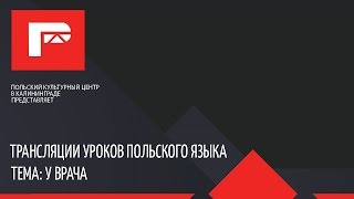 Урок польского языка (у врача)
