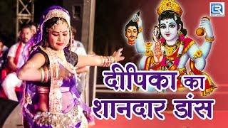 देखिए दीपिका का शानदार डांस - Bheruji Latiyala | भेरुजी भजन | Moinuddin Manchala Live |राजस्थानी भजन