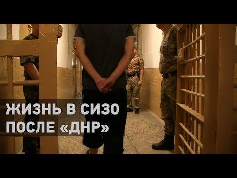 """Жизнь в СИЗО после """"ДНР"""""""