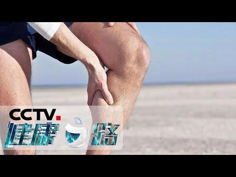 《健康之路》 20190615 血管病了真要命(三)| CCTV科教
