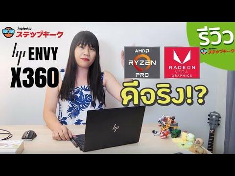 รีวิว HP Envy X360 2019 กับการใช้ AMD Ryzen 5  Vega 8 ครั้งแรกของนดุจบน Notebook - วันที่ 04 Feb 2020