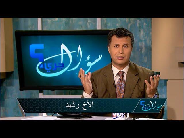 سؤال جريء 423 لماذا يترك المسلمون الإسلام؟