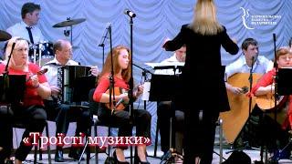 «Троїсті музики»_Оркестр народных инструментов_25_07_2020