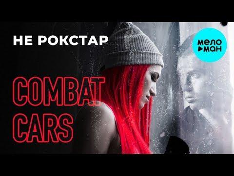 Combat Cars - Не РОКСТАР Single