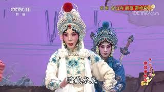 《中国京剧像音像集萃》 20191026 京剧《金山寺 断桥 雷峰塔》 1/2| CCTV戏曲