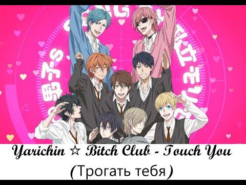 Yarichin☆Bitch Club - Touch You (Трогать тебя) (Rus sub) (Русские субтитры)