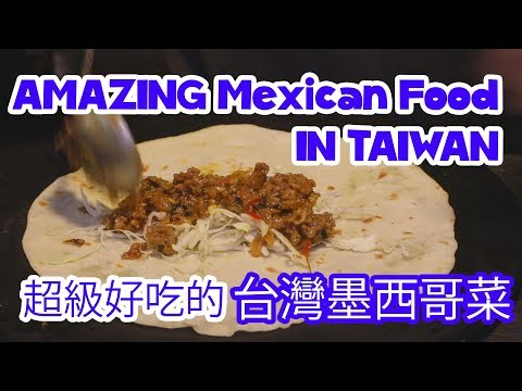 超級好吃台灣墨西哥菜 AMAZING Mexican Food in Taiwan - Life in Taiwan #89