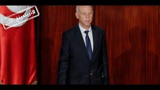 تريندينغ الآن  محاولة تسميم الرئيس التونسي قيس سعيد    من الفاعل؟