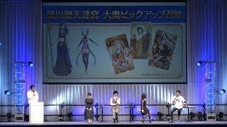 【AnimeJapan 2019】Fate/Grand Order スペシャルステージ in AnimeJapan 2019
