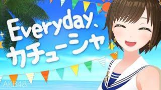 Everyday、カチューシャ / AKB48(Covered by かしこまり)