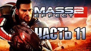 Mass Effect 2 - Зразок. Частина 11 [Проходження]