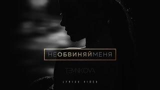 Елена Темникова - Не обвиняй меня (Official Lyrics Video)