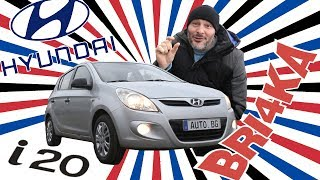 Bri4ka представя Hyundai i20 (I поколение)