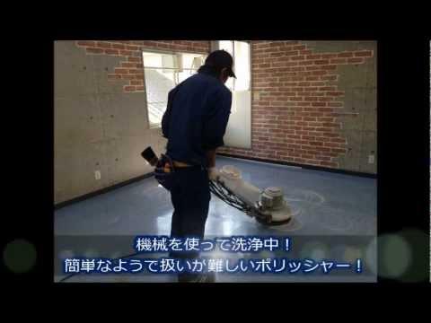 茨城・店舗清掃・床・メンテナンス・有ふじ美装 NO32