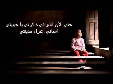 اغنية كوردية عن الغربة Ù...ترجÙ...Ø© للعربية
