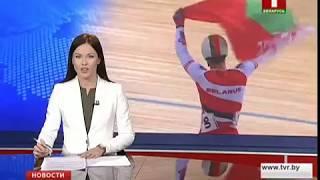 Евгений Королек приносит сборной Беларуси золотую медаль этапа Кубка мира по велоспорту на треке