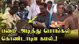 பக்தி பரவசமாய் கமல் கொண்டாடிய பொங்கல்..! | Kamal Pongal Celebration | Mobile Journalist