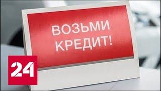 Больше не ЗАНИМАТЬ! В России ограничат выдачу потребительских кредитов. 60 минут от 11.09.18