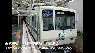 [前面展望]西武鉄道 山口線-狭山線/[Driver's view]Yamaguchi line-Sayama line, Seibu-rwy.