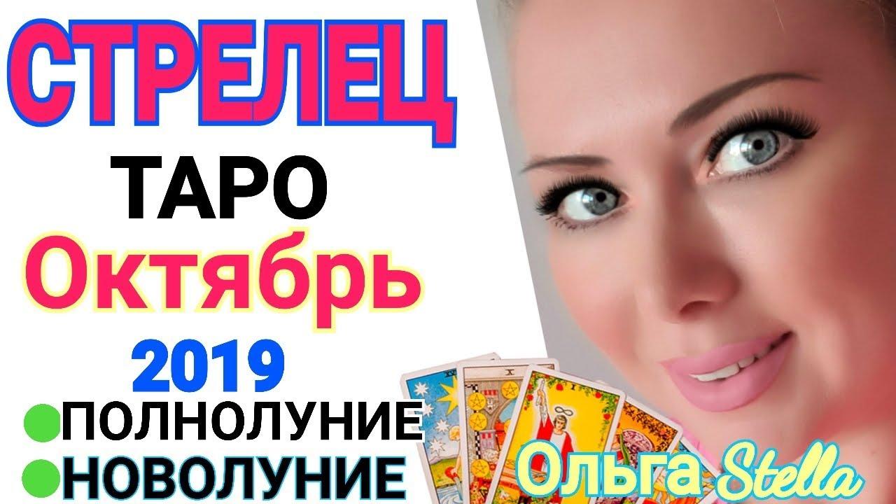 СТРЕЛЕЦ ОКТЯБРЬ 2019 СТРЕЛЕЦ /ТАРО ПРОГНОЗ на ОКТЯБРЬ 2019