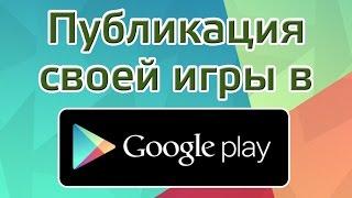 Публикация игры в Google Play(Игродел вернулся https://youtu.be/cqOiG8DScI0 Публикация игры в Google Play Как выложить свою игру или приложение в Google Play...., 2015-03-09T10:11:29.000Z)