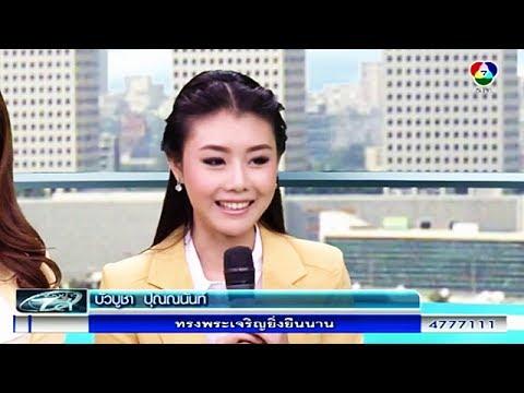 บัวบูชา ปุณณนันท์ ผู้ประกาศข่าวหน้าใหม่ช่อง 7 สี