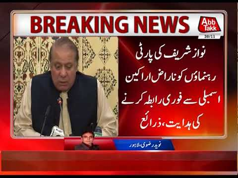News Alerts - NA Directs Efforts To Remove Party Leaders Concerns