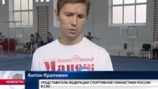 Чемпионат СЗО по спортивной гимнастике в Вологде