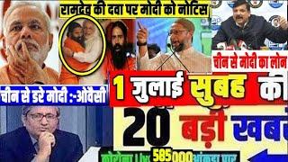 Nonstop News 1July 2020lआज की ताजा ख़बरें  News Headlines mausam vibhag aaj weather,sbi,lic,new