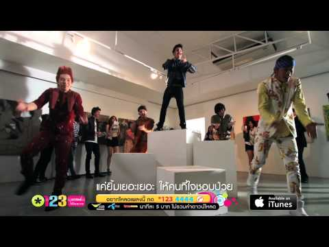 I Love Your Smile - แกงส้ม THE STAR Official MV