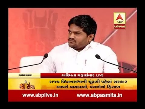 #AsmitaMahaSamvad With Hardik Patel Full Segment