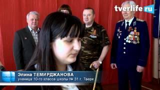 Конкурс сочинений о войне школа № 31