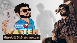 Master செல்ஃபியின் கதை! | Kutti Story | Thalapathy Vijay | Anirudh Ravichander | Lokesh Kanagaraj