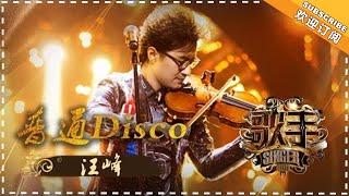 汪峰《普通Disco》 - 个人精华《歌手2018》第2期 Singer2018【歌手官方频道】
