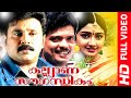 Malayalam Full Movie New Releases Kalyana Sowgandhikam Malayalam Comedy Movies ...