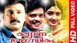 Malayalam Full Movie New Releases | Kalyana Sowgandhikam | Malayalam Comedy Movies [HD]