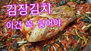 김장김치 이건 꼭 넣어야👍감칠맛나는 양념비법 30년 노하우/ Kimjang Kimchi