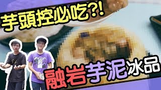 【美食神回腹#20】芋泥控必吃!!!? | 融岩芋泥冰品! (Ft.小怪)【蛋頭EH】