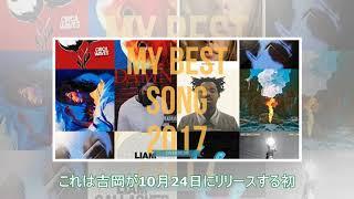 いきものがかり吉岡聖恵「少年」MVで歌ったりタンバリンを叩いたり(動...