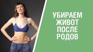 Как убрать живот после родов - первые упражнения. Активизируем поперечную мышцу живота.